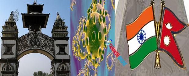 कोरोना भाइरस नियन्त्रण गर्न नेपाल भारत दुई देशिय सहमति